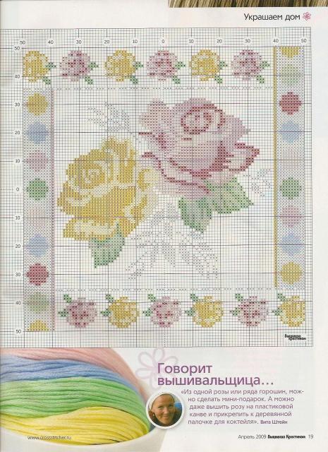 Схема вышивания крестом - Розы